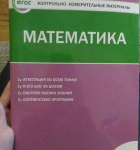 Контрольно-измерительные материалы Математика
