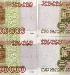 100 000 рублей 1995