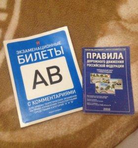 Экзаменационные билеты, правила дорожного движения