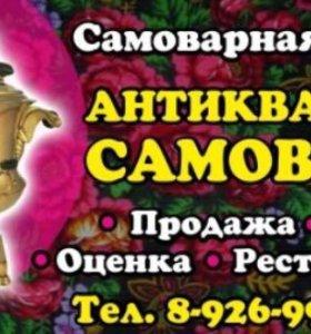 Ремонт И Реставрация Самоваров