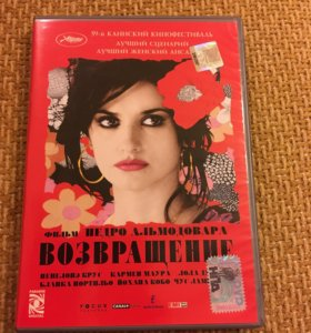 DVD Альмадовар Возвращение