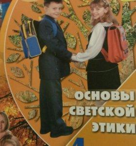 Учебник Основы светской этики, автор Шемшурина.