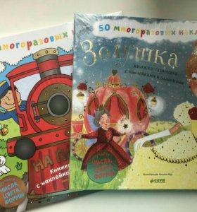 Новые детские книги с наклейками и заданиями
