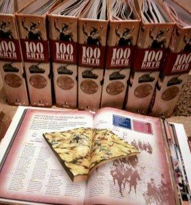 """Журналы""""100 битв , которые изменили мир"""""""