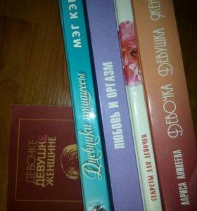 Все Книги для девушки