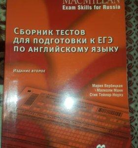 Сборник тестов для подготовки ЕГЭ по английскому я