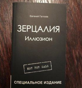 Зерцалия иллюзион книга Евгений Гаглоев
