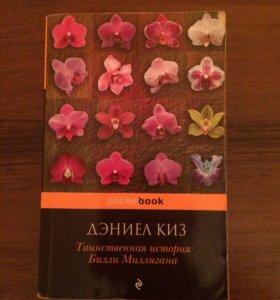 книга Дэниела Киза
