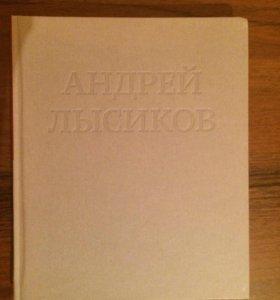 книга Андрея Лысикова, он же Дельфин