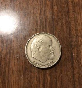 Юбилейная монета 1рубль