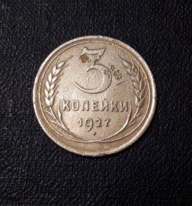 3 коп 1927г. RR