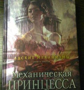 """""""Механическая принцесса""""; Кассандра Клэр"""