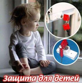 Детский замок на окна. Защита для детей!