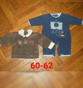 Пакет вещей 60-74