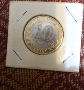 10 рублей Амурская область 2016 год