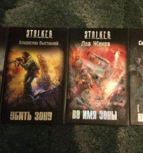"""Книги серии """"S.T.A.L.K.E.R."""""""