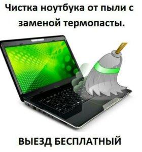 Чистка ноутбуков р компьютеров