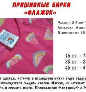 Именные стикеры для одежды и обуви
