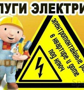 Услуги профессионального электрика.