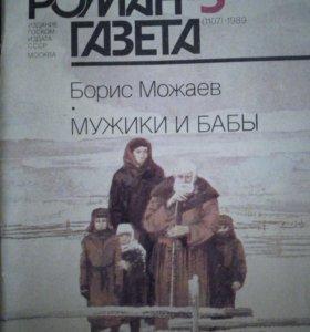Роман—газета 5 выпуск 1989 год