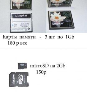 Фешки и карты памяти