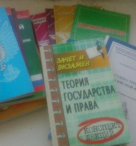 Учебники, справочники
