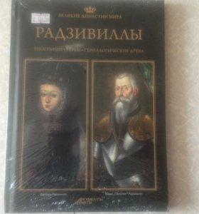 Великие династии мира.Серия из 50 книг.