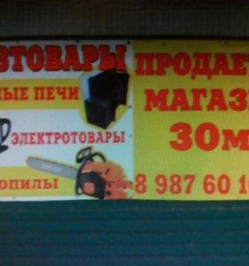 Действующий магазин Хозтовары