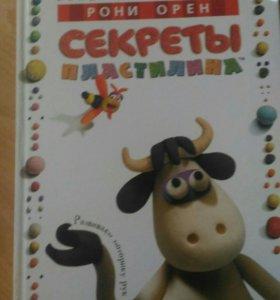 Книга секреты пластилина.
