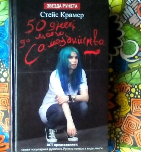 "Книга Стейс Крамер ""50 дней до моего самоубийства"""