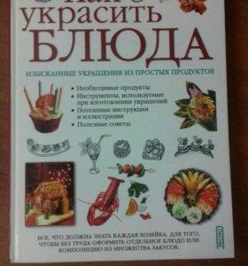 """Книга """"Как украсить блюда"""""""