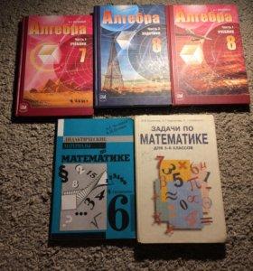 Учебники и справочники по математике 5-8 кл