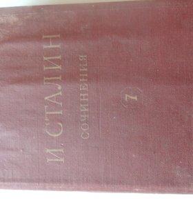 И. Сталин. Собрание сочинений