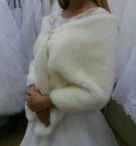 Свадебная Шубка палантин