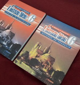 Учебник и рабочая тетрадь по французскому языку
