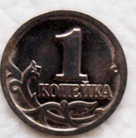 Монета 1 коп.1999 г.