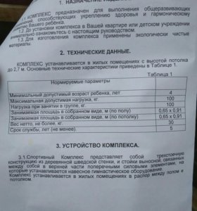 """Детский спортивный комплекс """"карусель"""""""