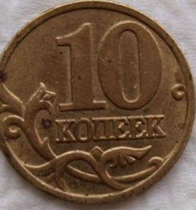 Монета 10 коп.1999 г.