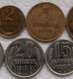 Подборка монет СССР 1980 г.