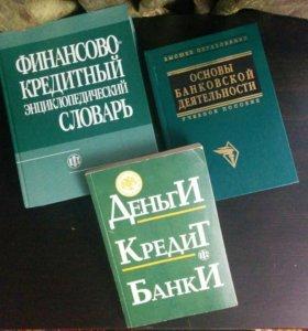 Учебники по финансам и банковскому делу