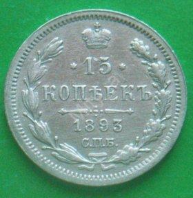 15 копеек 1893