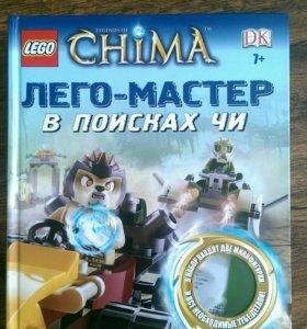 Лего книга