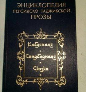 Энциклопедия персидско-таджикской прозы