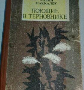 """Книга """"Поющие в терновнике"""""""