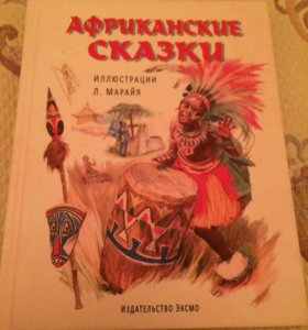 Африканские сказки редкая книга🌟