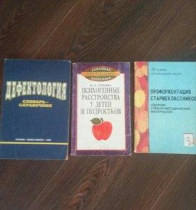 Книги по практической психологии