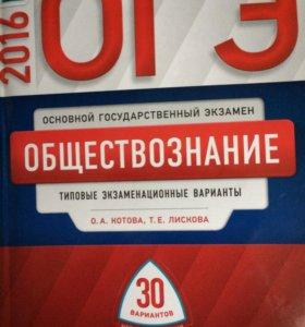 ОГЭ по обществознанию 2016 г.