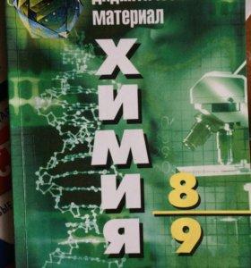 Дидактический материал по химии 8-9 класс