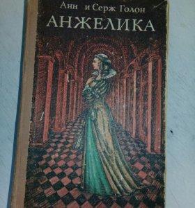 "Книга-бестселлер ""Анжелика"""