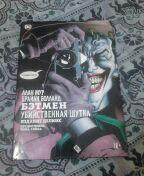 Комикс «Бэтмен. Убийственная шутка».Издание Делюкс